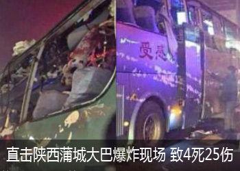 直击陕西蒲城大巴爆炸现场 致4死25伤