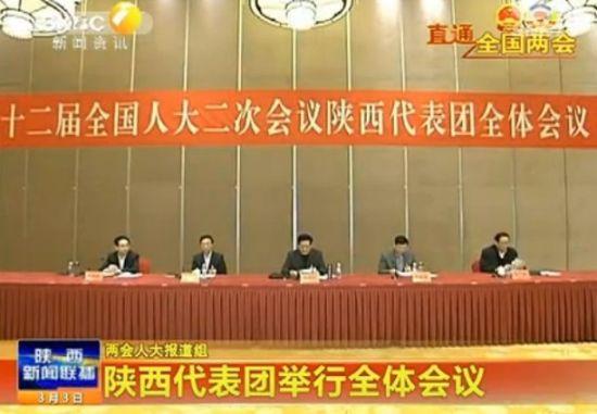 陕西代表团举行全体会议