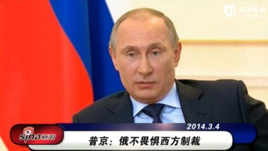 普京称西方国家不想参加G8峰会就不用来了
