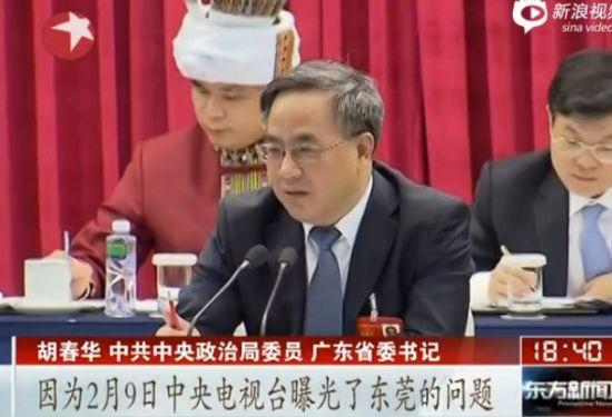 胡春华-东莞扫黄早有部署 因央视曝光提前
