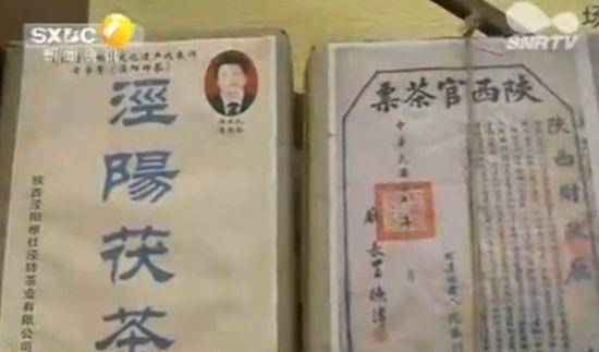 中国陕西(泾阳)丝路茯茶产业推介会在北京举行