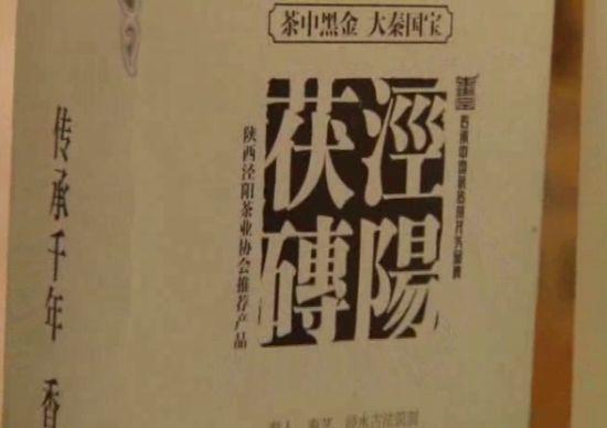 """走近泾阳茯砖茶 古丝绸之路上的""""黑黄金"""""""