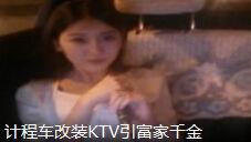 计程车改装KTV 吸引富家千金美女秀
