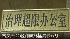 陕西韩城交通局长批治超办主任遭其捅6刀