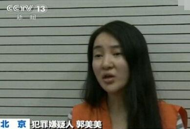 郭美美涉嫌开设赌场罪被东城公安批捕