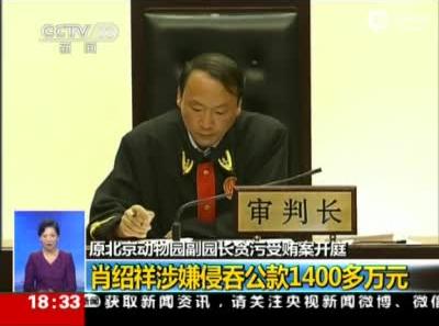 原北京动物园副园长借动物笼舍改造敛财