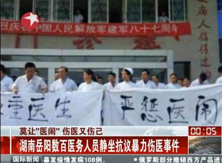 岳阳医生集体静坐 抗议被逼向尸体下跪