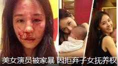 美女演员被家暴 因拒弃子女抚养权