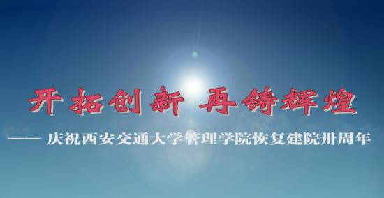 西安交大管理学院恢复建院30周年宣传片