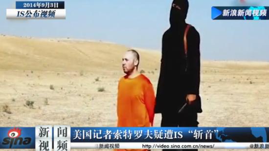美国记者疑遭斩首 极端组织发警告