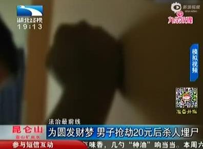 男子带失足女开房 迷晕后抢20元杀人埋尸