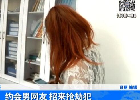 少女见网友遭抢劫拍裸照