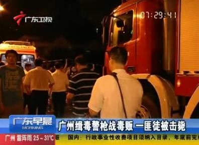 广州缉毒警与毒贩枪战现场 匪徒点火对抗