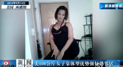 美108公斤女子酒后潜入邻居家强奸男邻居