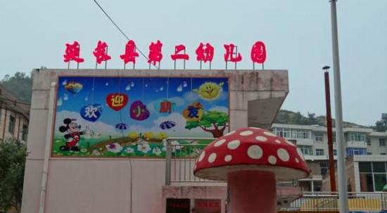 陕西延长县幼儿园中毒事件查明 排除投毒