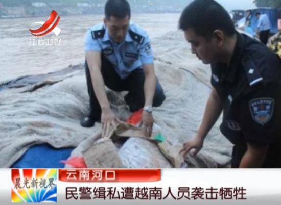 20越南人闯中国境内抢货施暴 我民警牺牲