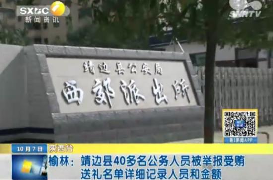 靖边一女教师举报40多名公务人员受贿 纪委正调查
