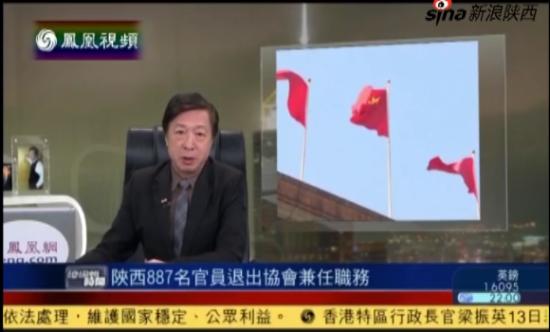 陕西887名官员退出行业协会兼任职务