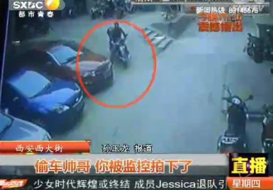 西大街:偷车帅哥 你被监控拍下了