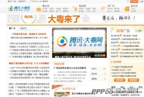 腾讯大秦网因违规被关停7天