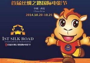 首届丝绸之路国际电影节今晚南门广场开幕