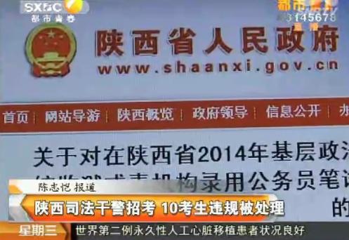 陕西司法干警招考 10考生违规被处理