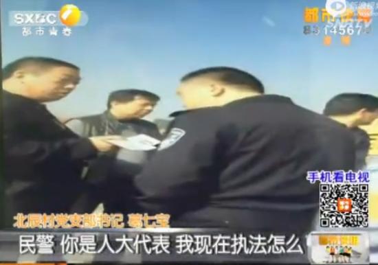 实拍村支书带十余人围殴警察称我是政府