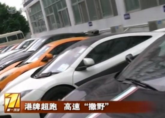 港人驾豪车深圳飙车 称没见过这么好的路