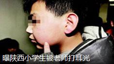 陕西小学生因未达90分被老师打耳光