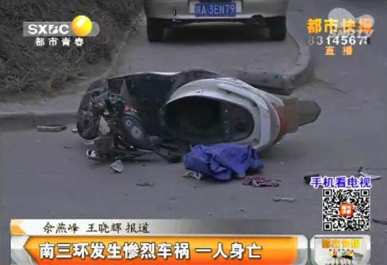西安南三环发生惨烈车祸 一人身亡