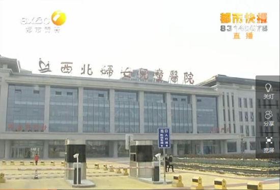 西北妇女儿童医院受冷落