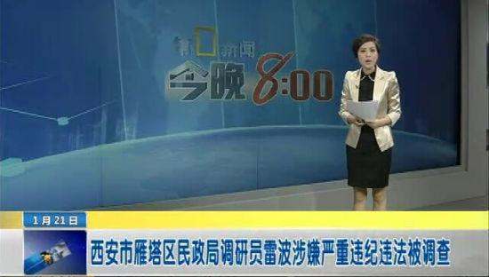 雁塔区民政局调研员雷波涉嫌严重违纪违法