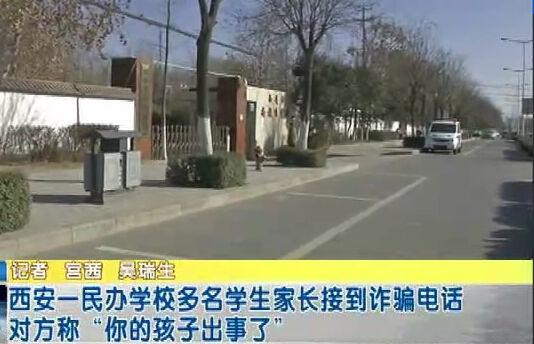 西安一民办学校多名学生家长接到诈骗电话