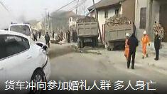 蓝田运石车冲向参加婚礼人群 多人被撞身亡