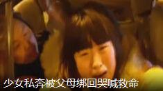 少女私奔被父母绑回哭喊救命