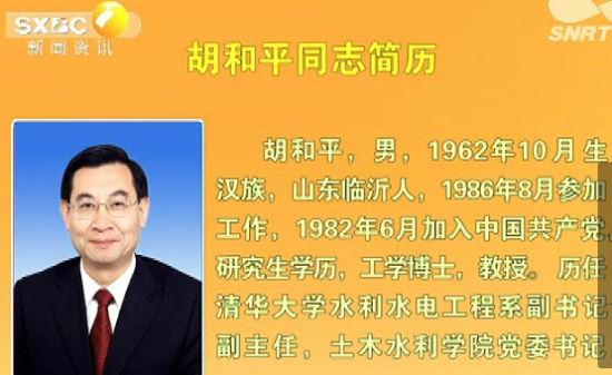 胡和平同志任陕西省委副书记