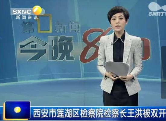 西安市莲湖区检察院检察长王洪被双开