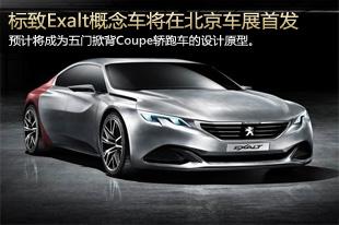 标致Exalt概念车将在北京车展首发