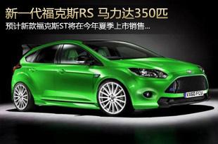 福特将推出新一代福克斯RS 马力达350匹